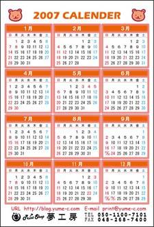 HK-1 2007年カレンダー