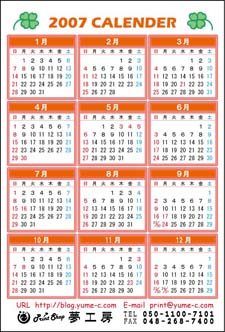 HK-2 2007年カレンダー