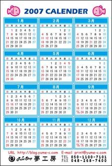 HK-3●2007年カレンダーはがき印刷