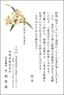 お歳暮の礼状 HR-3