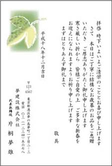 お歳暮の礼状 HR-4