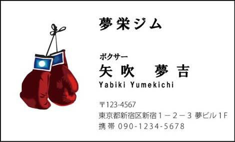 グローブ ボクシング名刺 MB-1