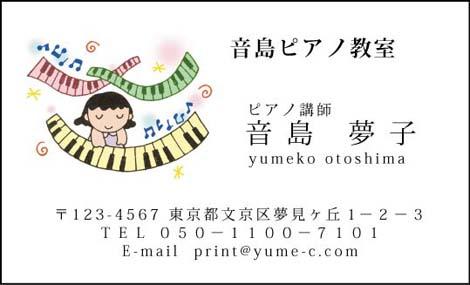 のだめチック!ピアノ・キーボード 音楽名刺 PI-04