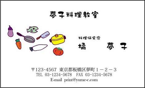 料理教室 名刺 MR-1