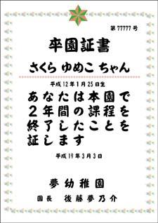 卒園証書SG-3
