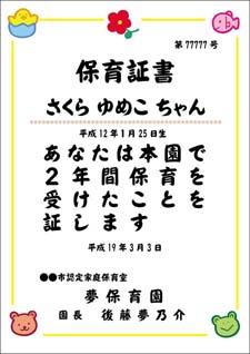 卒園証書SG-2a