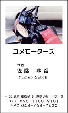 バイク名刺 SS-1