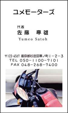 バイク名刺 SS-2