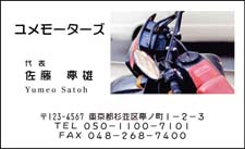 SS-3 バイク名刺