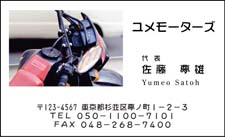 SS-4 バイク名刺