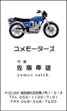 バイク名刺 ST-1