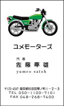 バイク名刺 ST-2