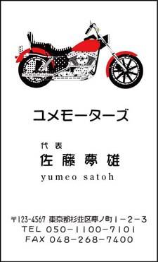 バイク名刺 ST-3