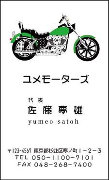 バイク名刺 ST-4