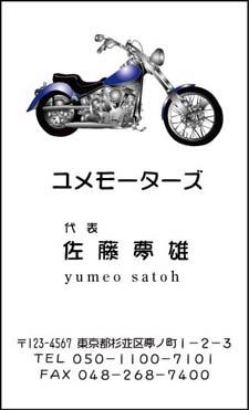 バイク名刺 ST-5