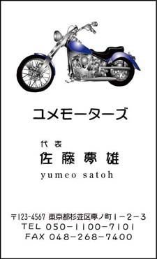 バイク名刺 ST-6