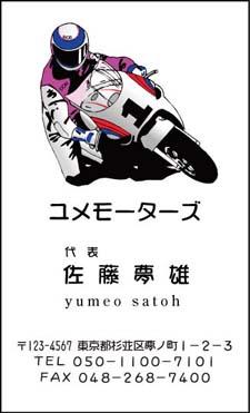バイク名刺 ST-7