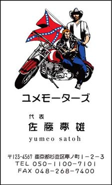 バイク名刺 ST-8