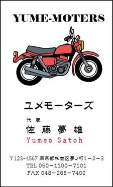バイク名刺 ST-9