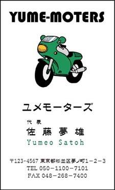 バイク名刺 ST-12