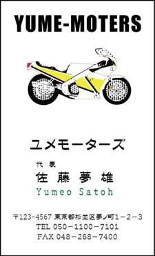 バイク名刺 ST-13
