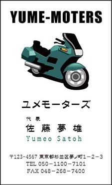 バイク名刺 ST-14