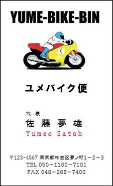 バイク名刺 バイク便ST-16