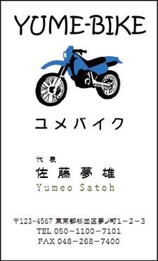 バイク名刺 ST-18