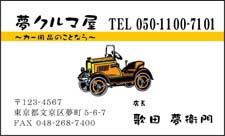 車名刺 KM-1