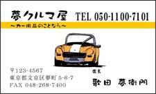 車名刺 KM-2