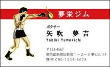 ボクシング名刺 MB-4