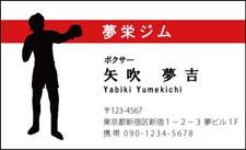 ボクシング名刺 MB-6