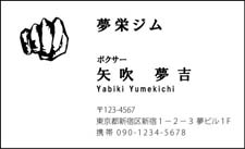 ボクシング名刺 MB-10