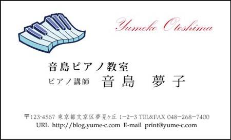 ピアノ名刺 PI-05