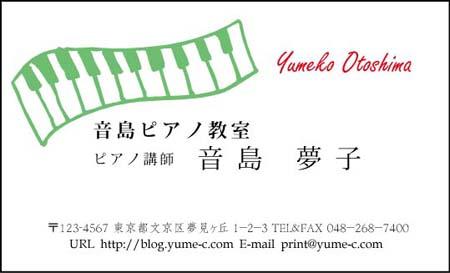 音楽名刺 ピアノ・キーボード PI-06