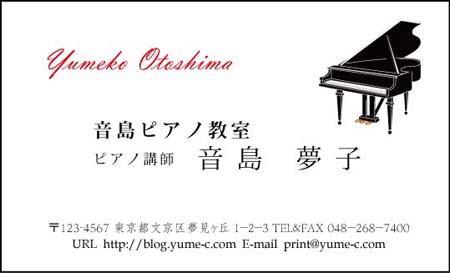 音楽名刺 ピアノ名刺 PI-08