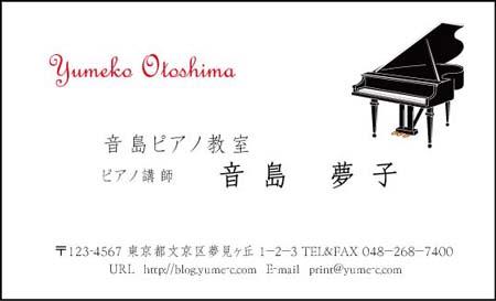 音楽名刺  ピアノ名刺 PI-09
