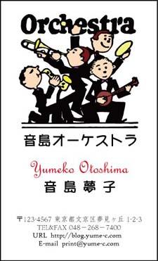 音楽名刺 オーケストラ PT-3