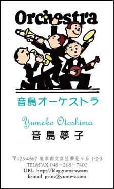 音楽名刺 オーケストラ PT-4
