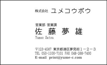 ビジネス名刺-AA-1-4