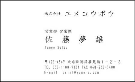 ビジネス名刺-AA-1-6