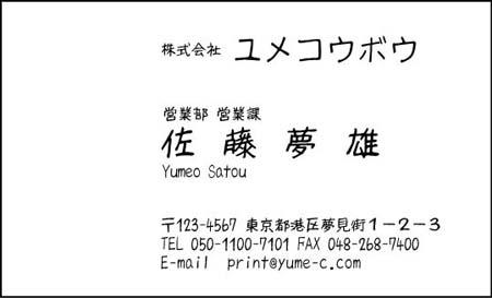 ビジネス名刺-AA-1-8