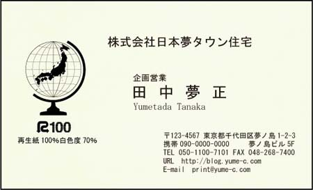 再生紙名刺 AA-12-R100白色度70%