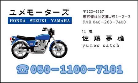 バイク名刺 SB-56