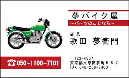 バイク名刺 SB-58