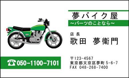 バイク名刺 SB-59