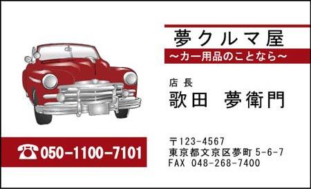 車名刺 KM-3