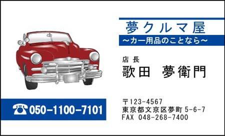 車名刺 KM-4