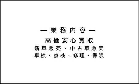 名刺裏面 UR-3