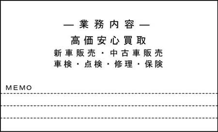 名刺裏面 UR-4